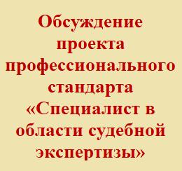 Обсуждение проекта профессионального стандарта «Специалист в области судебной экспертизы»